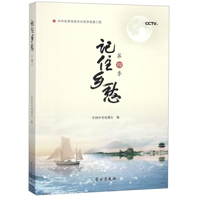 記住鄉愁(第4季)