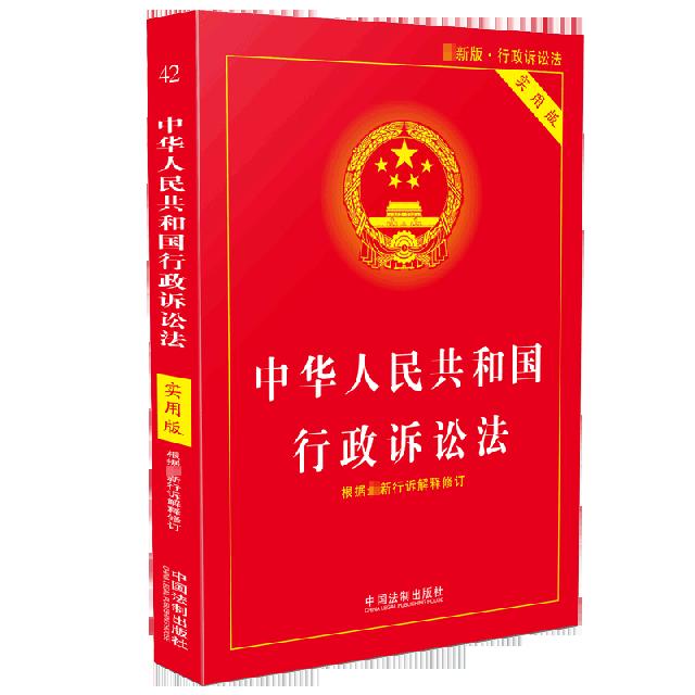 中華人民共和國行政訴訟法(實用版)