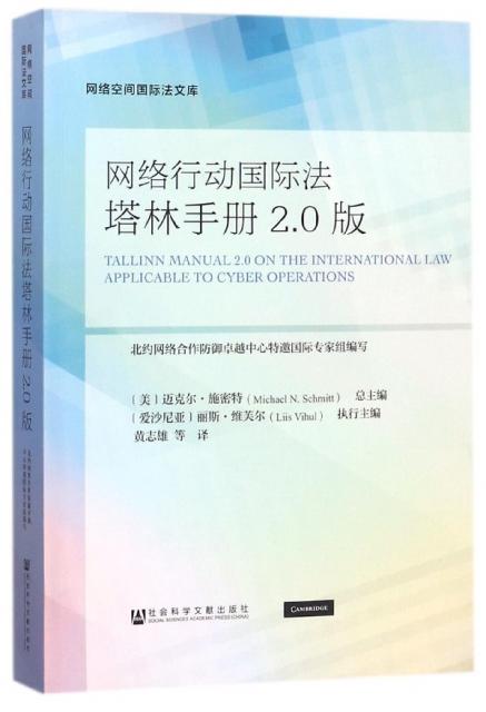 網絡行動國際法塔林手冊2.0版