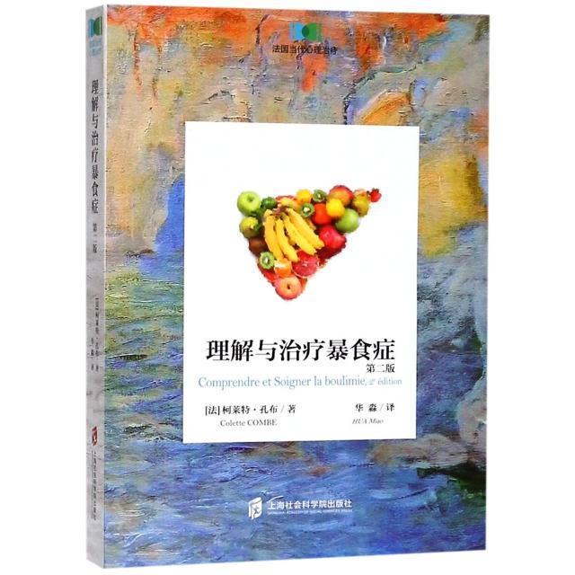 理解與治療暴食癥(第2版)/法國當代心理治療