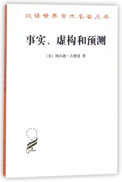 事實虛構和預測/漢譯世界學術名著叢書