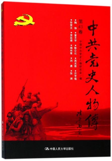 中共黨史人物傳(第43卷)