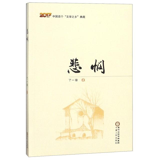 悲憫(2017)/中國首個文學之鄉典藏