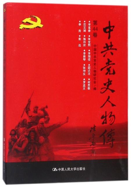 中共黨史人物傳(第44卷)