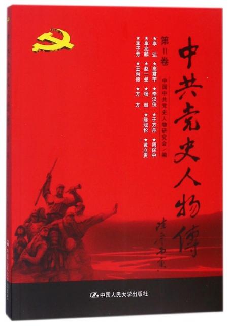中共黨史人物傳(第11卷)