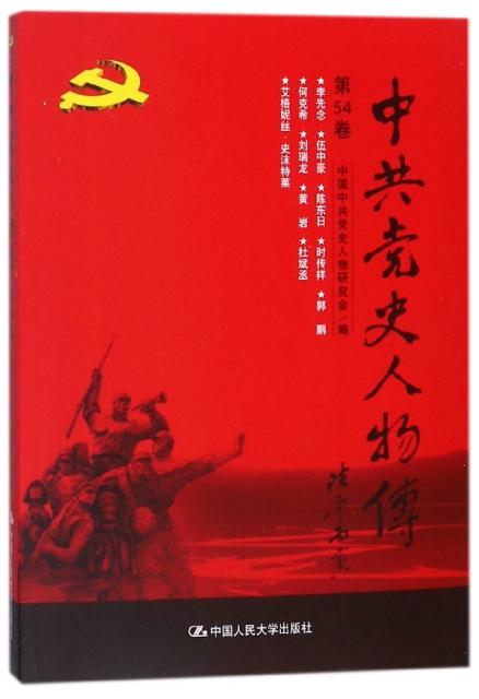 中共黨史人物傳(第54卷)