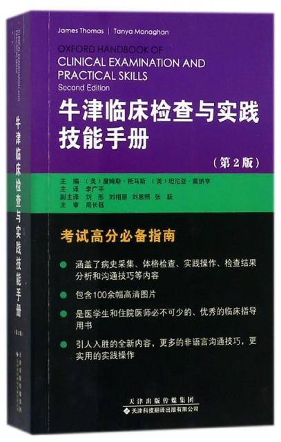 牛津臨床檢查與實踐技能手冊(第2版)