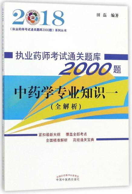 中藥學專業知識(1全解析)/2018執業藥師考試通關題庫2000題繫列叢書