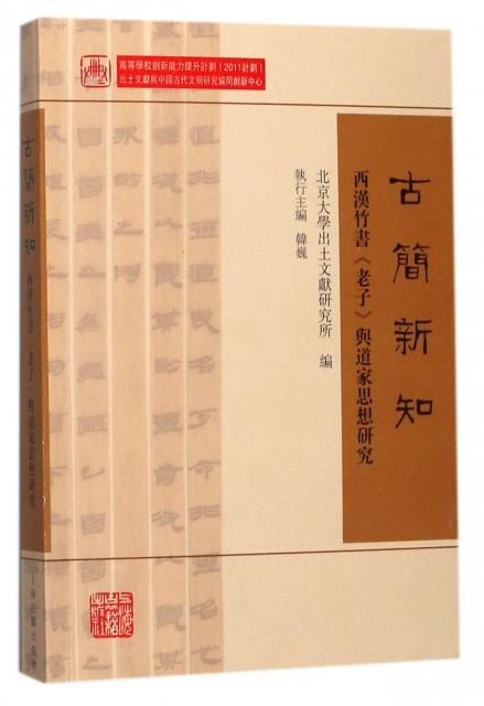 古簡新知(西漢竹書老子與道家思想研究)