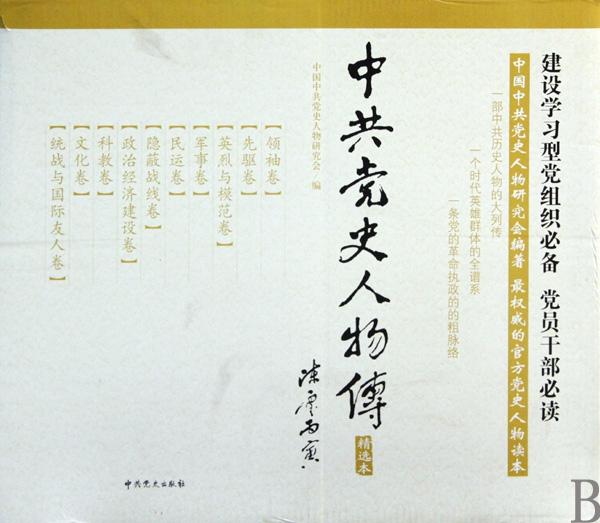 中共黨史人物傳(精選本共10卷16冊)(精)