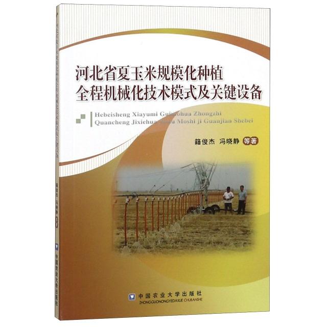 河北省夏玉米規模化種植全程機械化技術模式及關鍵設備