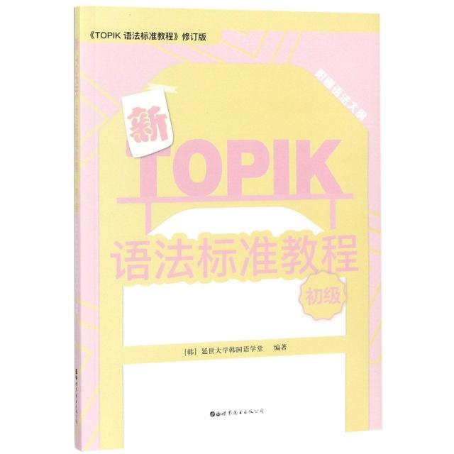 新TOPIK語法標準教程(初級TOPIK語法標準教程修訂版)