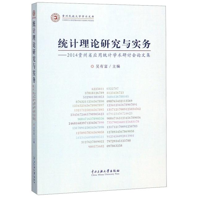 統計理論研究與實務--2014貴州省應用統計學術研討會論文集/貴州民族大學學術文庫