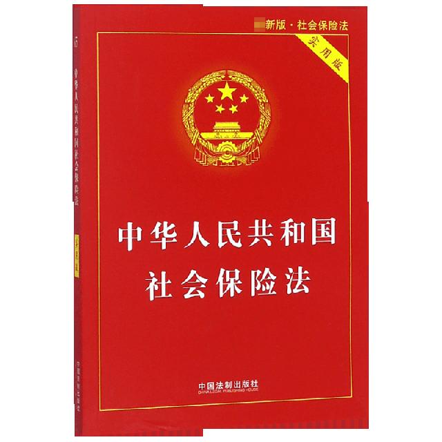 中華人民共和國社會保險法(實用版)