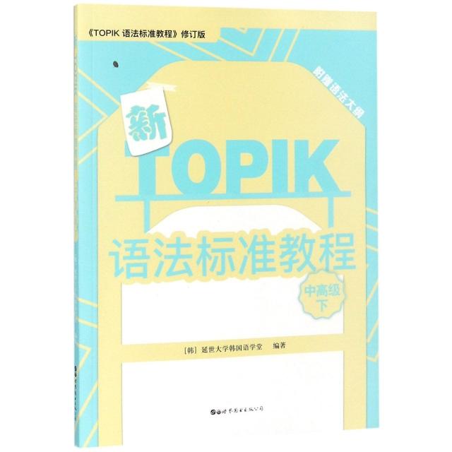 新TOPIK語法標準教程(中高級下TOPIK語法標準教程修訂版)
