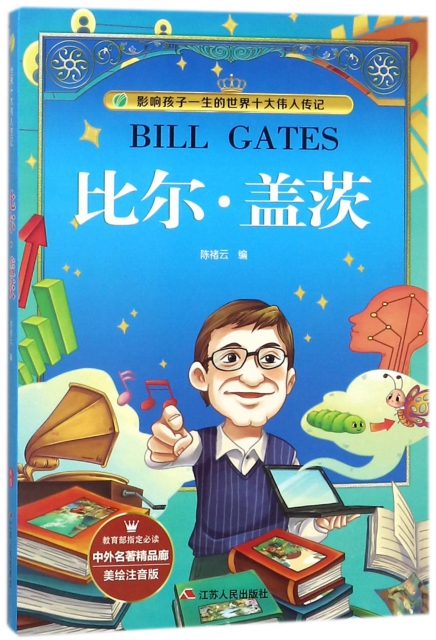 比爾·蓋茨(美繪注音版)/影響孩子一生的世界十大偉人傳記/中外名著精品廊
