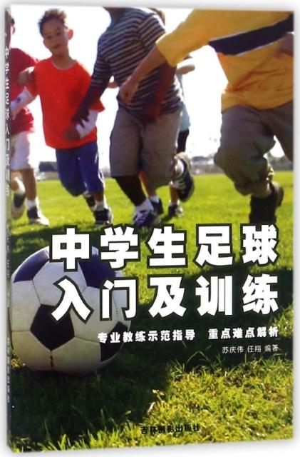 中學生足球入門及訓練