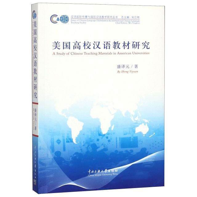 美國高校漢語教材研究/漢語國際傳播與國際漢語教學研究叢書