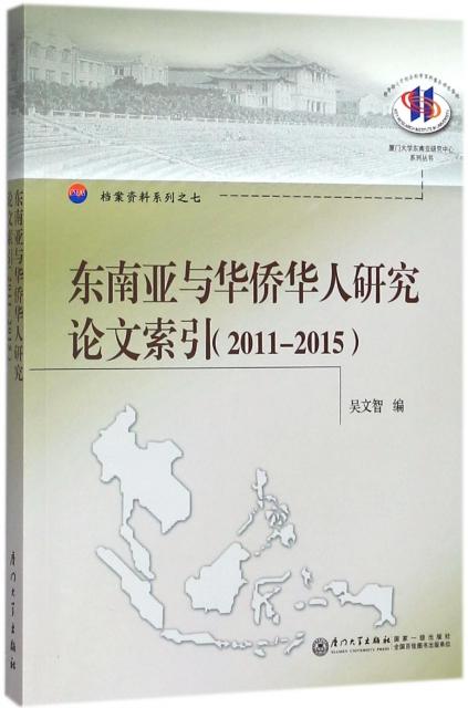 東南亞與華僑華人研究論文索引(2011-2015)/檔案資料繫列/廈門大學東南亞研究中心繫列