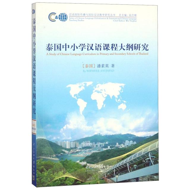 泰國中小學漢語課程大綱研究/漢語國際傳播與國際漢語教學研究叢書
