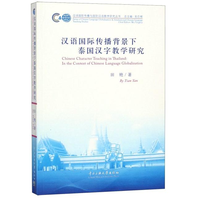 漢語國際傳播背景下泰國漢字教學研究/漢語國際傳播與國際漢語教學研究叢書