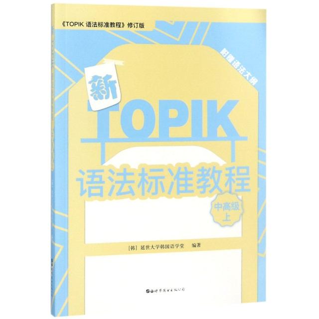 新TOPIK語法標準教程(中高級上TOPIK語法標準教程修訂版)