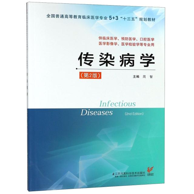 傳染病學(供臨床醫學預防醫學口腔醫學醫學影像學醫學檢驗學等專業用第2版全國普通高等