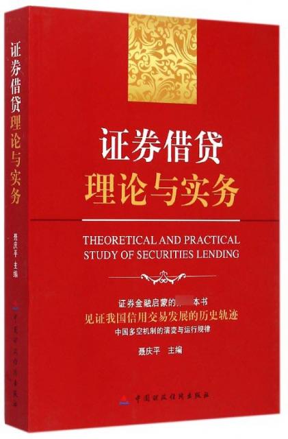 證券借貸理論與實務