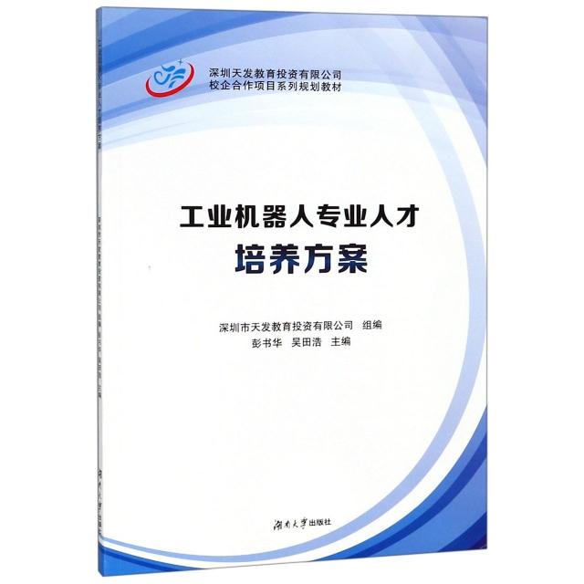 工業機器人專業人纔培養方案(校企合作項目繫列規劃教材)