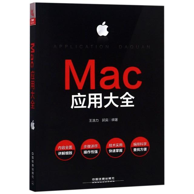 Mac應用大全