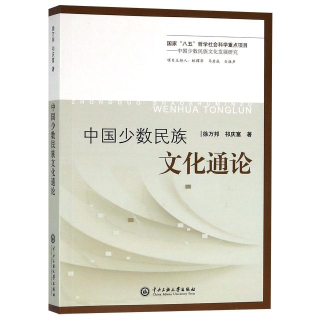 中國少數民族文化通論