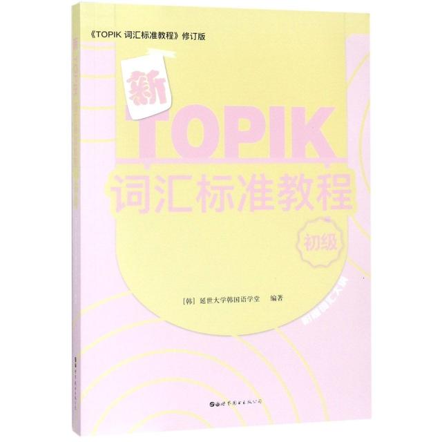 新TOPIK詞彙標準教程(初級TOPIK詞彙標準教程修訂版)