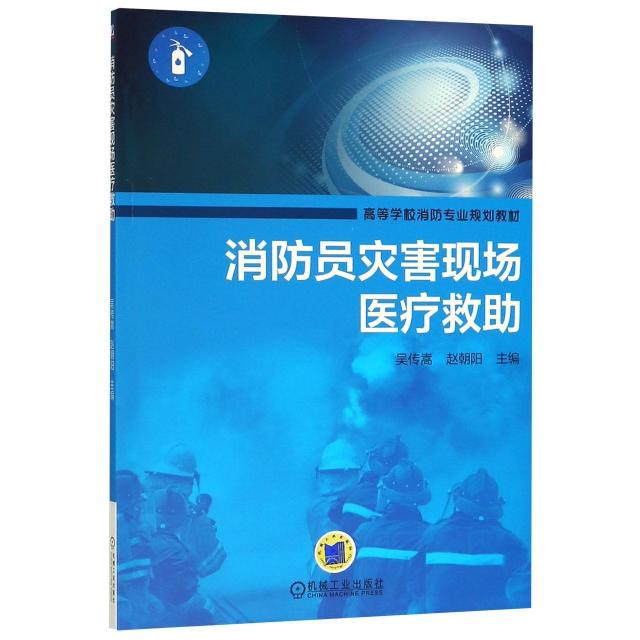 消防員災害現場醫療救助(高等學校消防專業規劃教材)