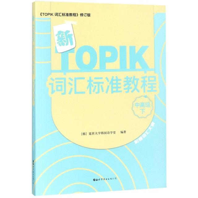 新TOPIK詞彙標準教程(中高級下TOPIK詞彙標準教程修訂版)