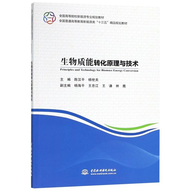 生物質能轉化原理與技術(全國高等院校新能源專業規劃教材)