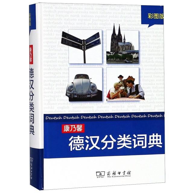 康乃馨德漢分類詞典(彩圖版)(精)