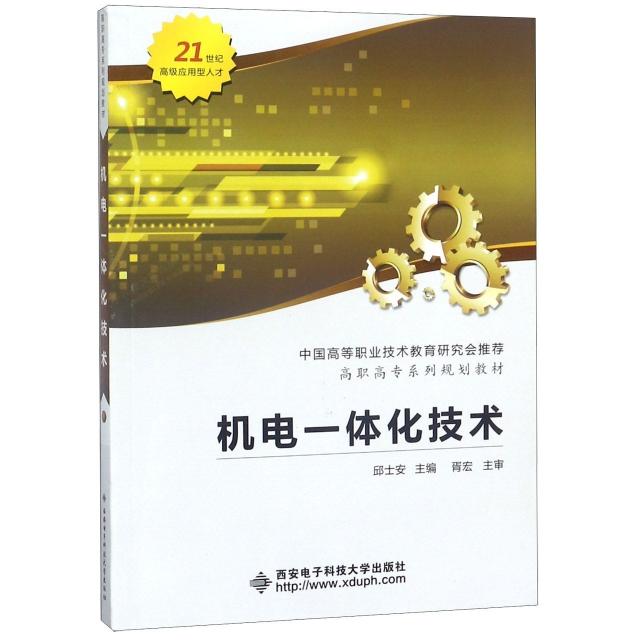 機電一體化技術(高職高專繫列規劃教材)