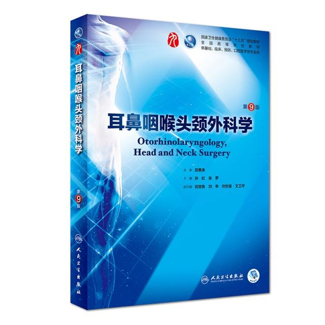 耳鼻咽喉頭頸外科學(供基礎臨床預防口腔醫學類專業用第9版全國高等學校教材)