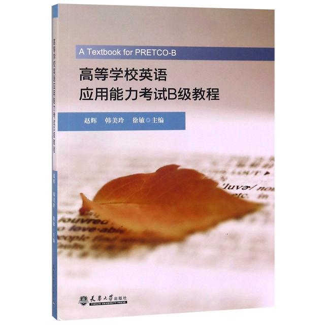 高等學校英語應用能力考試B級教程