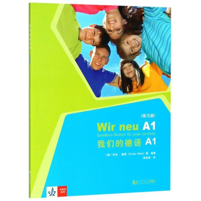 我們的德語(A1練習冊)
