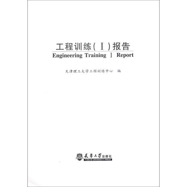 工程訓練<Ⅰ>報告