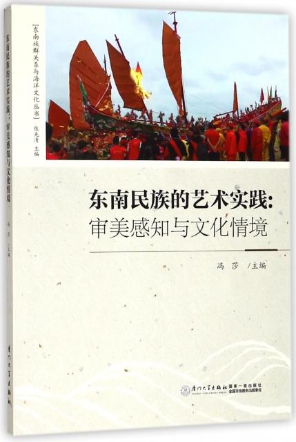 東南民族的藝術實踐--審美感知與文化情境/東南族群關繫與海洋文化叢書