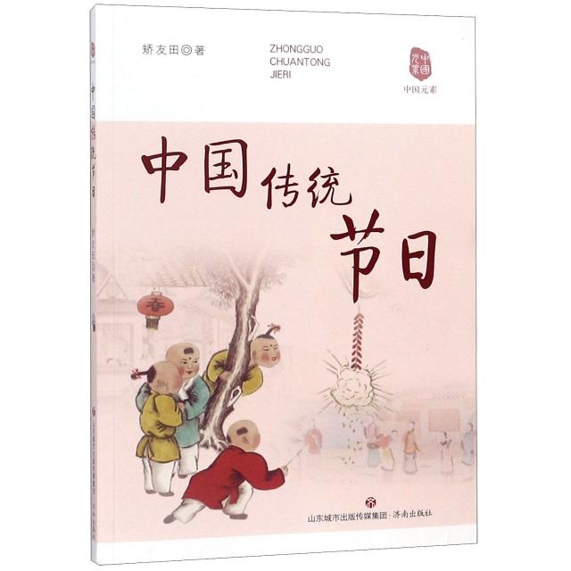 中國傳統節日/中國元素