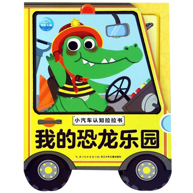 我的恐龍樂園/小汽車認知拉拉書