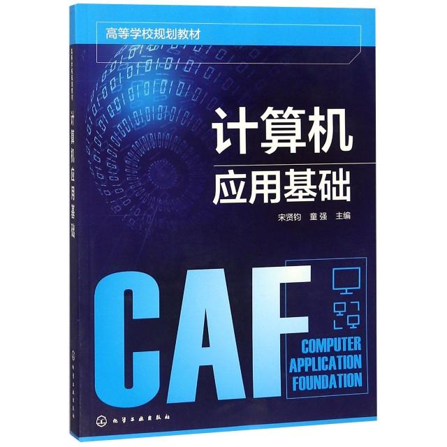 計算機應用基礎(高等學校規劃教材)