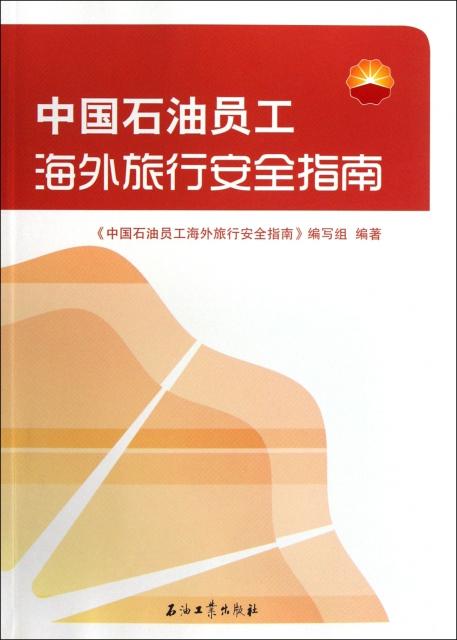 中國石油員工海外旅行安全指南