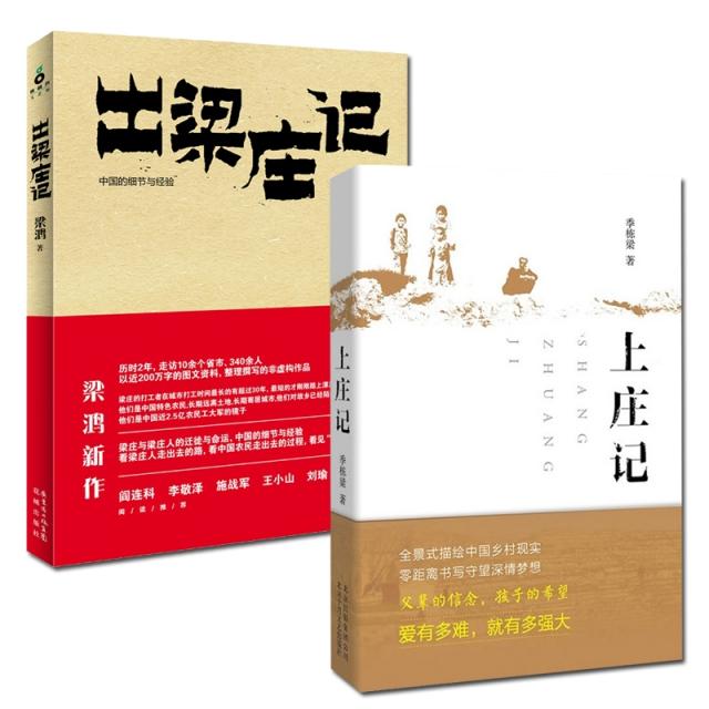 上莊記&出梁莊記(中國的細節與經驗) 共2冊