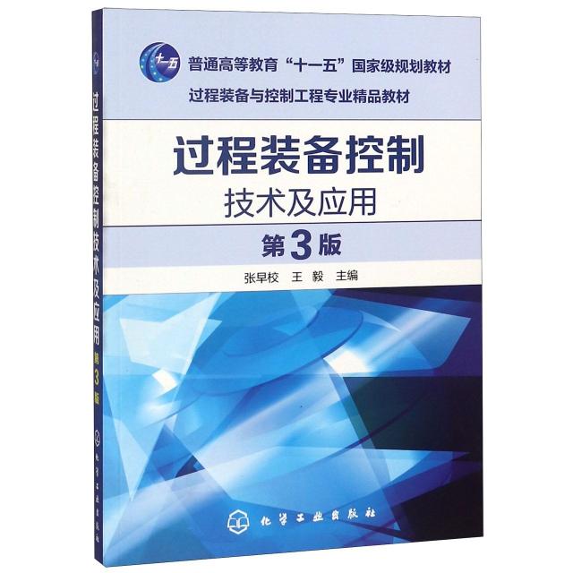 過程裝備控制技術及應用(第3版過程裝備與控制工程專業精品教材普通高等教育十一五國家