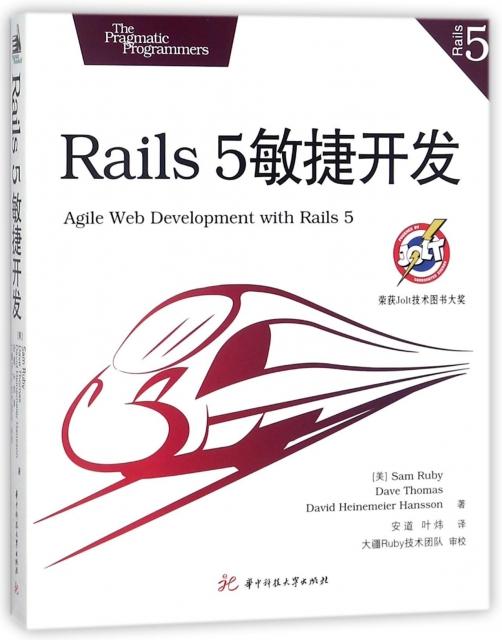 Rails5敏捷開發