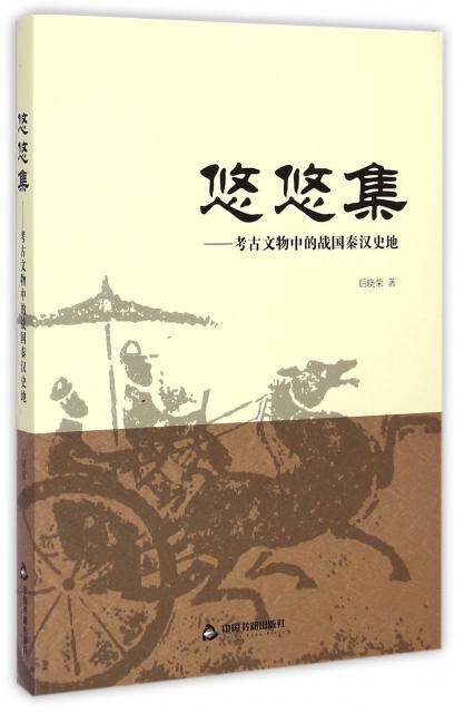 悠悠集--考古文物中的戰國秦漢史地